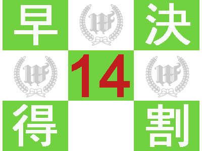 ★早期割引14 <限定販売>★ 【食事無】