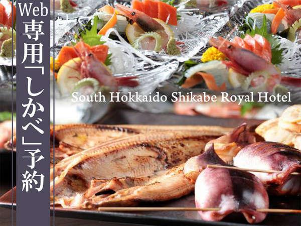 【美味旬旅】みなみ北海道の味覚!「しかべの夜ごはん」を謳歌♪飲み放題付/夕朝食付