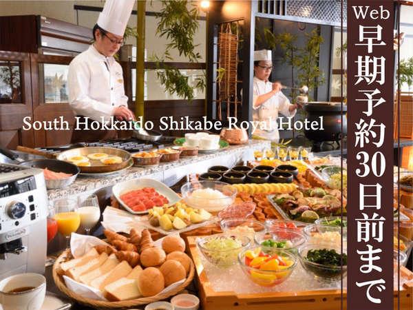 【早期予約30日前】みなみ北海道「しかべの朝ごはん」で一日の活力を/朝食付き