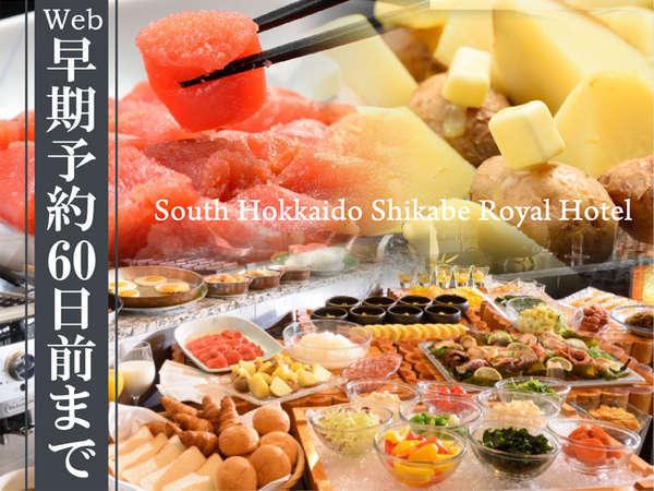 【早期予約60日前】みなみ北海道「しかべの朝ごはん」で一日の活力を/朝食付き