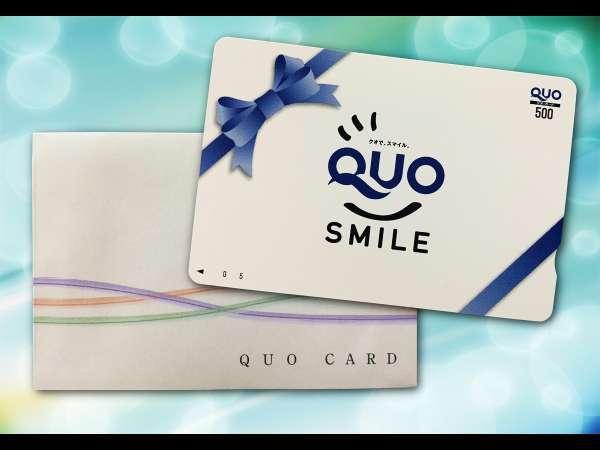 【WEB限定】温泉でビジネス応援!QUOカード500円付き!!ゆったり広々35平米、素泊まりプラン♪