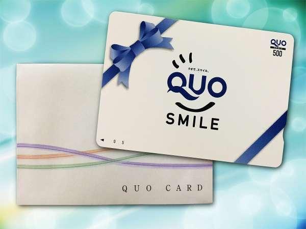【WEB限定】温泉でビジネス応援!QUOカード500円付き!!ゆったり広々35平米、朝食付きプラン♪