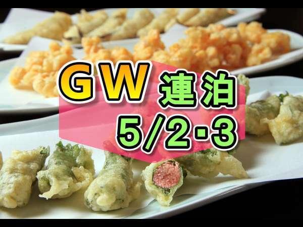 【GW限定】GWはみんなで鹿部に行くべ!5月2日から2連泊飲み放題付き夕朝食プラン!!