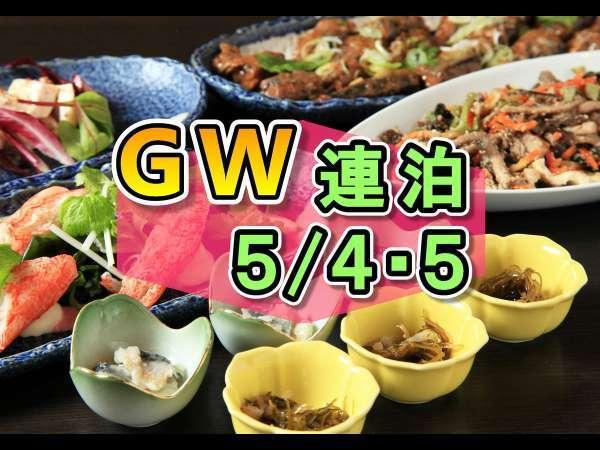【GW限定】GWはみんなで鹿部に行くべ!5月4日から2連泊飲み放題付き夕朝食プラン!!