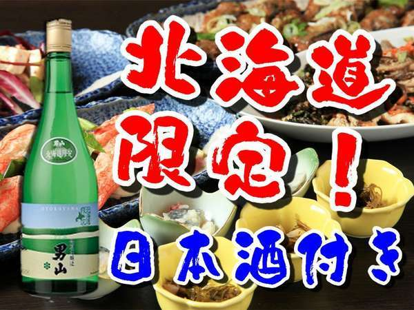 【日本酒で乾杯♪】北海道限定の日本酒のお土産がついてくる♪夕朝食付プラン
