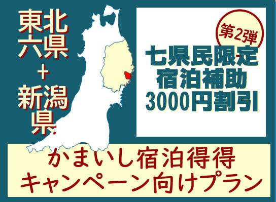 釜石宿泊補助第2弾!期間は5/31まで。対象は東北+新潟県民です。