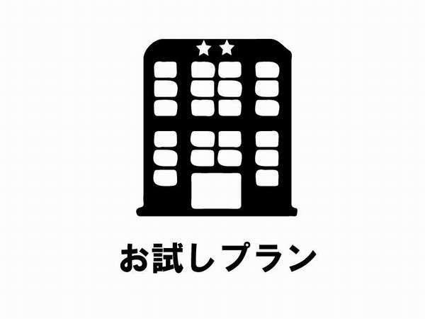 ■ご新規様限定■盛岡出張のホテル探しに!お試しプラン。○
