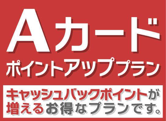 【日・月限定】素泊Aカードポイント2倍