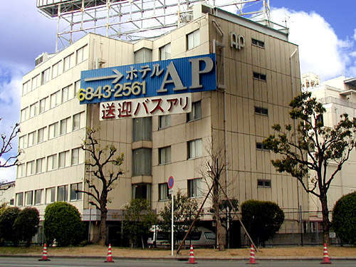 ホテルA・P(大阪空港前)の外観