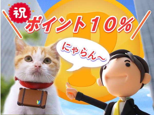 じゃらん限定!【ポイント10%】が貯まるキャンペーン!素泊りプラン