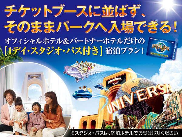 ユニバーサル・スタジオ・ジャパン(R) 1デイ・スタジオ・パス付きプラン − 無料送迎バスで約15分