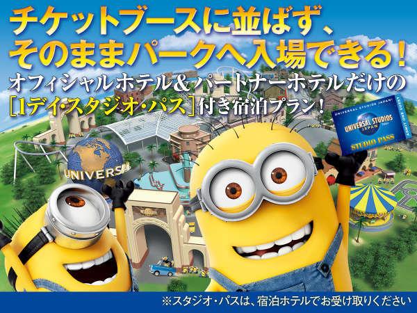 ユニバーサル・スタジオ・ジャパンTM 1デイ・スタジオ・パス付きプラン - 無料送迎バスで約15分