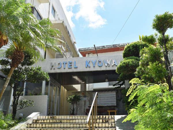 ホテル共和の外観