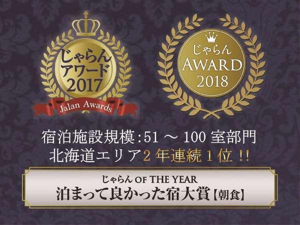 じゃらんアワード2017、2018 北海道エリア2年連続1位!!