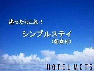 【一番人気!】駅近ホテルでシンプルステイ(素泊まり)