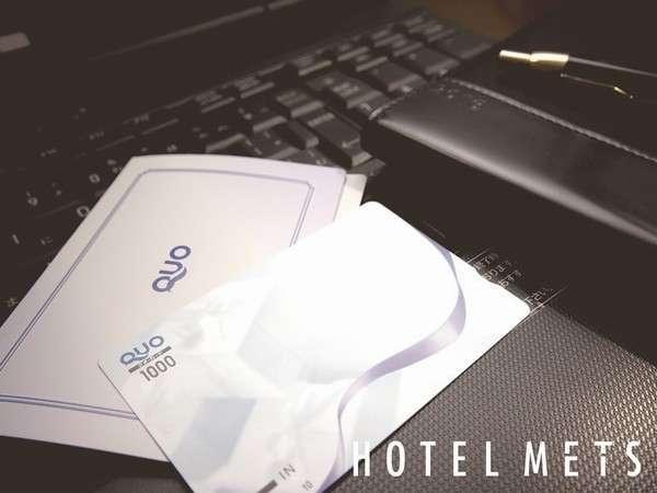 【ビジネス】便利なQUOカード1,000円分 付きで出張応援!!(素泊まり)