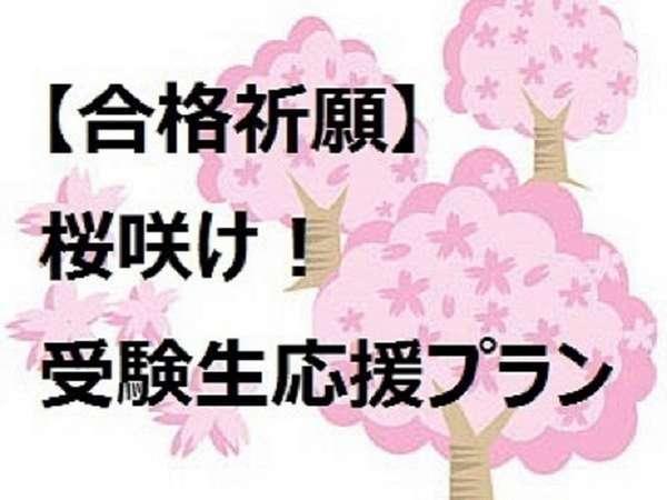 桜咲け♪受験生歓迎!安らぎグッズでリラックス(朝食付)〜駅徒歩1分だから安心〜