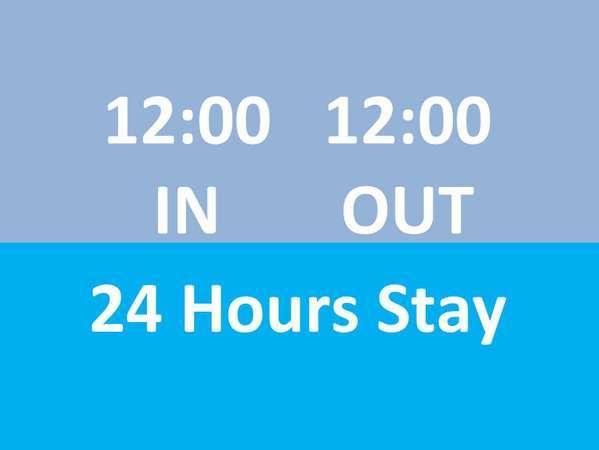 12時チェックイン〜12時チェックアウト24時間ステイ(素泊まり)