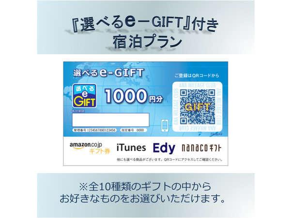 【朝食なし】1,000円分の『選べるe−GIFT』宿泊プラン♪
