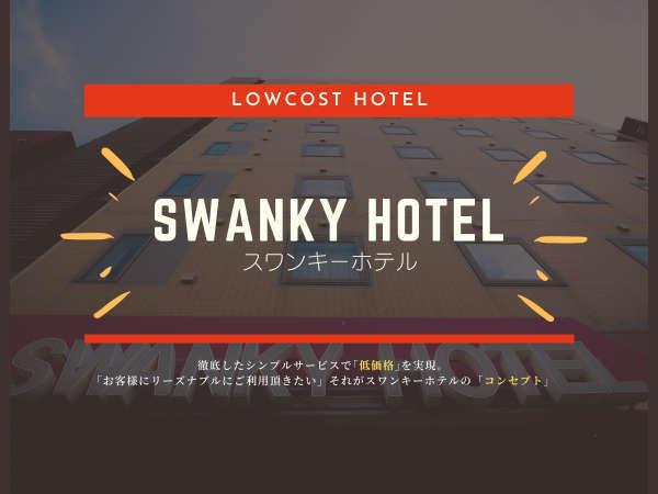 すすきのに位置するリーズナブルなビジネスホテル