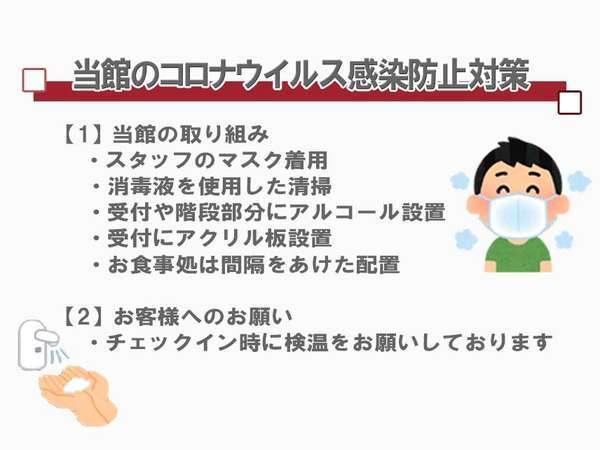 *当館のコロナウイルス対策
