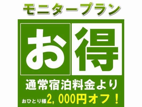 ★モニタープラン★アンケートに答えるだけでオーシャンビューバス付き客室が2,000円オフ!