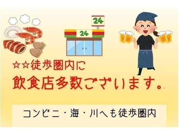 ★【素泊り】★チェックイン21時迄OK♪駅より徒歩5分♪コンビニ徒歩1分♪源泉かけ流し♪周辺飲食店多数!