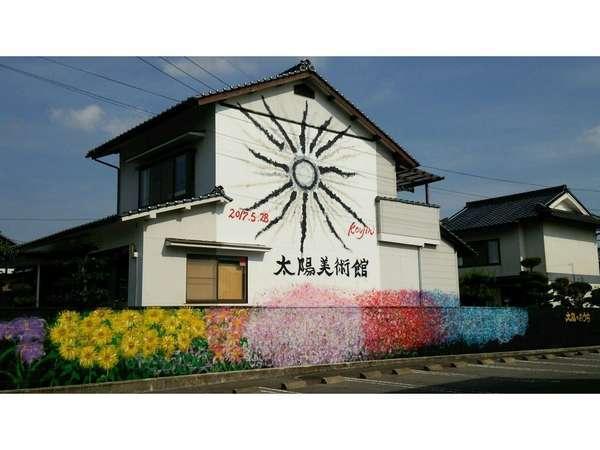 太陽美術館