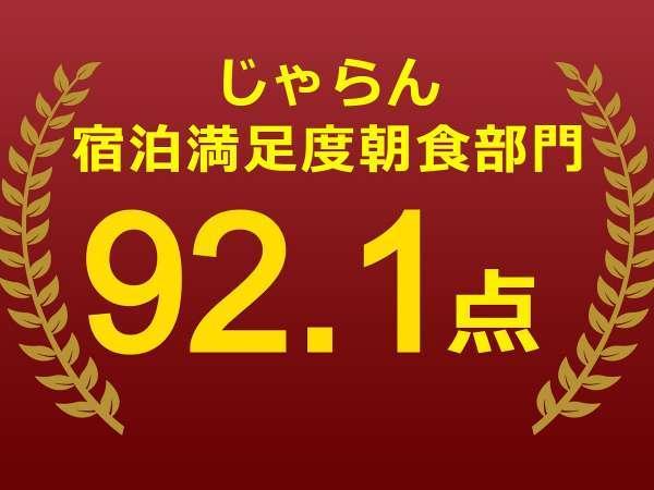 【祝★宿泊満足度朝食部門92.1点獲得】
