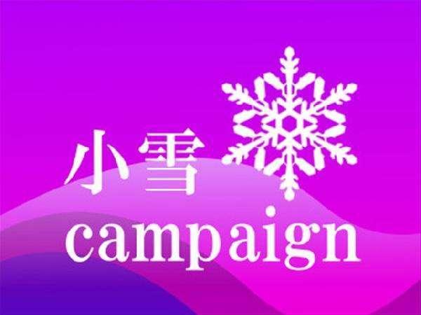 [NEW] ☆小雪キャンペーン☆ 1日限定10室!