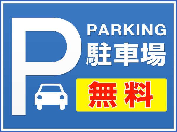駐車場代無料!(普通乗用車)