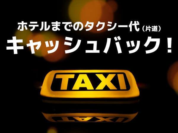 只今タクシー代キャッシュバックキャンペーン実施中!(ご来館時のみ、JR函館駅→当館まで)