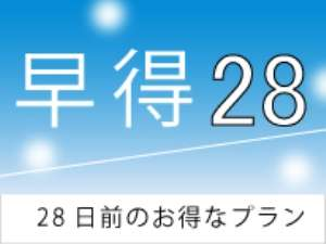 【早期割28】28日前までのl早期予約でお得!!★素泊りプラン★