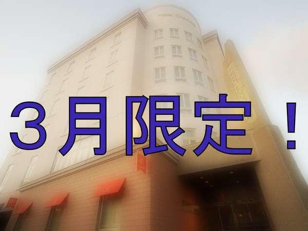 【3月宿泊限定】トクトクプラン♪ 10時チェックアウトだからお得な料金♪ 〜室料のみ(シングルルーム)