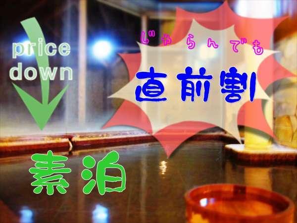 【直前割】◆素泊◆かけ流し温泉でゆったり♪食事なし【駐車場は無料です!】