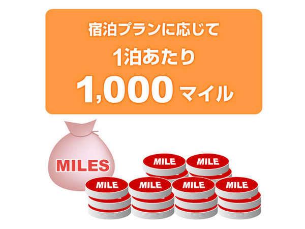 【J-SMART1000】素泊まり 1000マイルたまる★お得旅