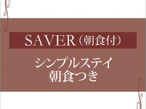 【SAVER 朝食付】シンプルステイ◆人気の和洋バイキングで朝の元気をチャージ♪
