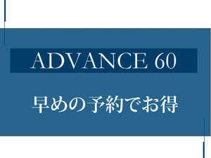 【ADVANCE60*素泊*】お得に♪60日前で嬉しい値