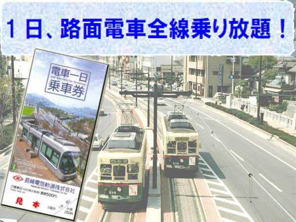 【朝食付き】長崎の風情を愉しむ≪路面電車一日乗車券付≫で移動便利♪