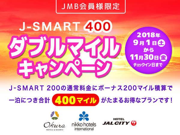 【J-SMART 400 ボーナスマイル200込】素泊まり マイルが貯まるお得旅!