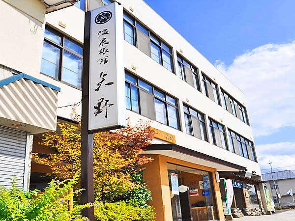 温泉旅館矢野の外観