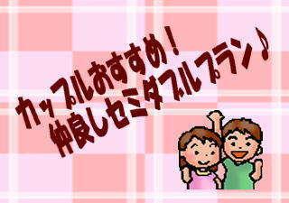 ≪カップルおすすめ≫ 仲良しセミダブルプラン ♪