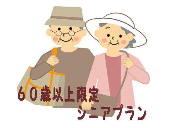 ≪60歳以上限定≫お得なシニアプラン!