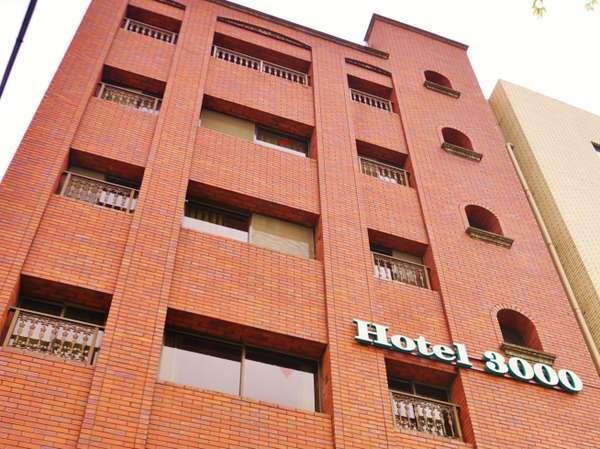 ホテル3000