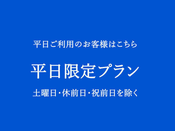 ☆平日宿泊はこちら☆【瓦町ぎおん温泉】高松市の中心で天然ラドン温泉をご堪能あれ☆