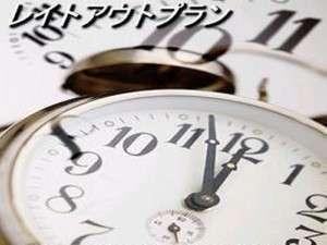 翌日14時まで!最大24時間滞在可能☆2度寝も安心☆レイトチェックアウト♪ 【素泊り】
