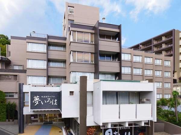 熱海温泉ホテル 夢いろはの外観