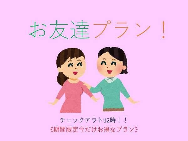 【冬特集】お友達プラン!チェックアウト12時★Wi-Fi・電子レンジ完備★