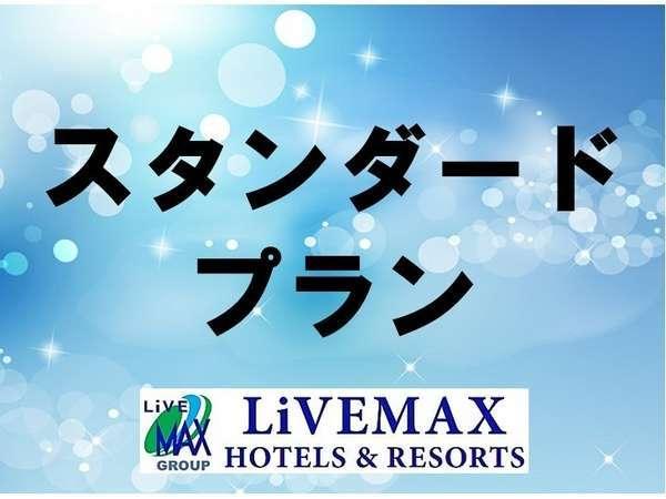 スタンダードプラン☆☆★全室Wi-Fi・電子レンジ完備★