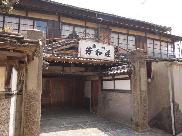 旅館 芳和荘の外観
